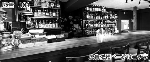 浜松市のbarや居酒屋の口コミチャット